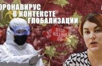 Коронавирус в контексте глобализации. Видеоблог Сони Кошкиной