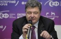 Порошенко: ЄС готовий запропонувати Україні програму допомоги