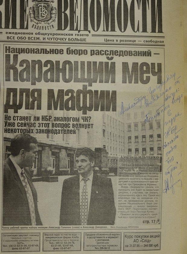 Первая полоса газеты «Киевские Ведомости» от 21-го июля 1995 года. Прошло 19(!) лет, а воз и ныне там...