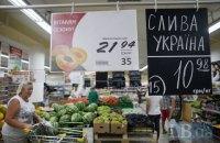 Держстат зафіксував дефляцію другий місяць поспіль