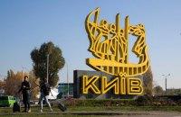 """Возле аэропорта """"Жуляны"""" установили въездной знак с основателями Киева"""
