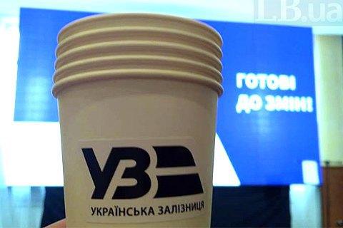 «Укрзализныця» сиюля увеличивает заработной платы сотрудникам