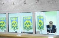 """На станциях метро """"Демиевская"""" и """"Голосеевская"""" больше не будут работать кассы"""