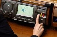 Рада включила в повестку законопроект об Антикоррупционном суде