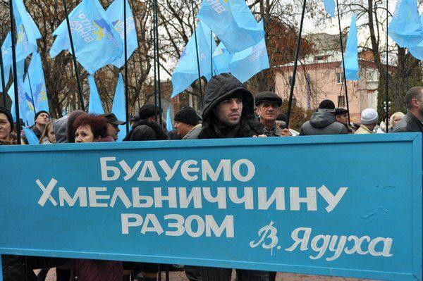 """Губернатор Василь Ядуха дуже своєрідно """"будує Хмельниччину"""""""