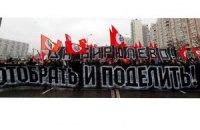 Российские националисты сегодня выходят на марш