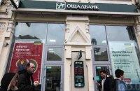 НАБУ і САП звинуватили Луценка в незаконній зміні підслідності справи Ощадбанку