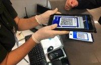 Прикордонники отримали пристрої для перевірки підроблених та недійсних ковід-сертифікатів