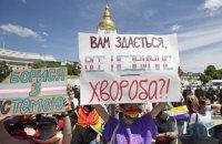 В Киеве продолжается марш в поддержку трансгендеров