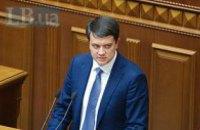 Верховна Рада обрала спікером Дмитра Разумкова