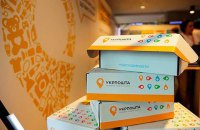 """""""Укрпочта"""" открыла доставку для заказчиков торгов на ProZorro в тестовом режиме"""