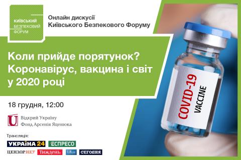 18 декабря Киевский Форум Безопасности будет транслировать онлайн-дискуссию на тему вакцины глобального спасения