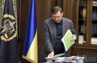 Луценко передал президенту заявление об отставке