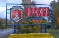 Переяслав-Хмельницкий переименован в Переяслав