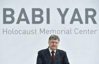 """Порошенко доручив провести конкурс проектів меморіального комплексу """"Бабин Яр"""""""