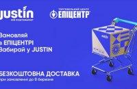 Justin бесплатно доставит товары из интернет-магазина Эпицентр