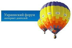 IT-конференція iForum-2015 відбудеться 16 квітня