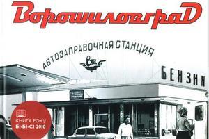 В Украине экранизируют роман современного украинского писателя
