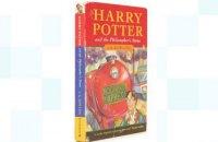 """Перше видання """"Гаррі Поттера"""" продали на аукціоні за 34 тис. фунтів стерлінгів"""