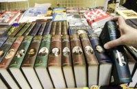"""На """"Петрівці"""" оштрафували двох підприємців за продаж заборонених книг"""