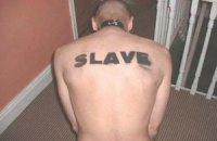 Держдеп США визнав зусилля України в боротьбі з рабством