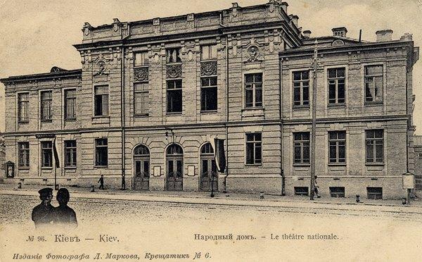 Троїцький народний дім, тепер Театр оперети
