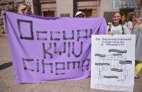 """Активісти провели ще одну акцію протесту з приводу кінотеатру """"Київ"""""""