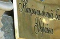 Ющенко хочет знать все о доходах НБУ