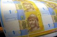 Нацбанк с начала года потратил на поддержку гривны $1 млрд