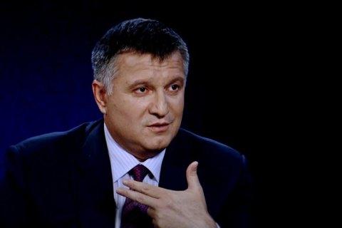 """Аваков: Украина сдерживает """"бешеного пса"""" на свой границе"""