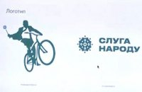 """Партія """"Слуга народу"""" презентувала логотип з людиною на велосипеді і з булавою"""