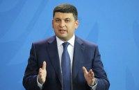 Гройсман заявил, что не позволит давить на Ukrlandfarming и других национальных производителей