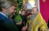 Церковний реванш депутата Новинського
