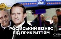 Журналисты узнали о роли Медведчука на нефтегазовом рынке Украины
