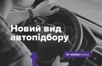 """На что стоит обратить внимание при выборе б/у авто - советы от """"Motor Scout"""""""