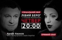 """""""Левый берег с Соней Кошкиной"""": гость - Арсен Аваков"""