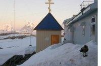 Украинские полярники отметят Рождество в часовне Святого Владимира