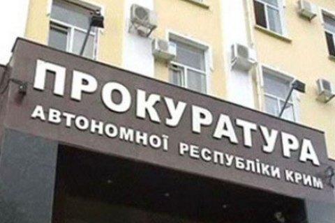 Прокуратура розслідує 29 кримінальних справ про вбитих і викрадених у Криму