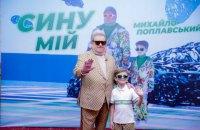 """Михайло Поплавський відзняв онука в своєму кліпі на пісню """"Сину мій"""""""