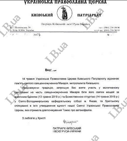 Лист Патріарха Філарета