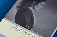 """""""Щоденники"""" Тетяни Яблонської: переосмислення минулого як політизована інтерпретація сучасного"""