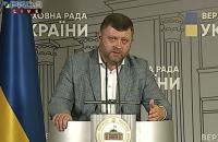 Корнієнко анонсував на четвер позачергове засідання Ради з законопроєктами для МВФ