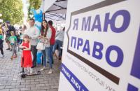 """Кабмин закрыл просветительский проект """"Я маю право"""""""