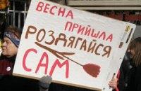 8 марта без FEMEN