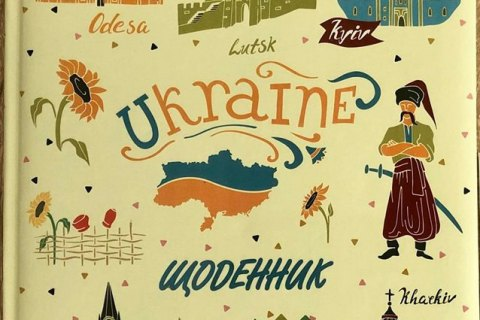 У гіпермаркеті Києва продавали шкільні щоденники з картою України без Криму