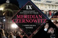 Фокусом фестивалю Meridian Czernowitz цього року буде творчість Пауля Целана