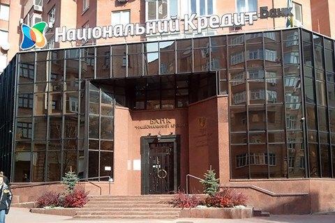 """Прокуратура повідомила про підозру екс-голові банку """"Національний кредит"""""""