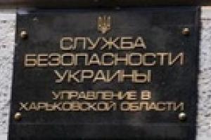Экс-глава харьковского УСБУ возглавил киевское Управление