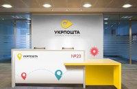 """""""Укрпошта"""" готує законопроект, який дозволить їй вести фінансову діяльність"""