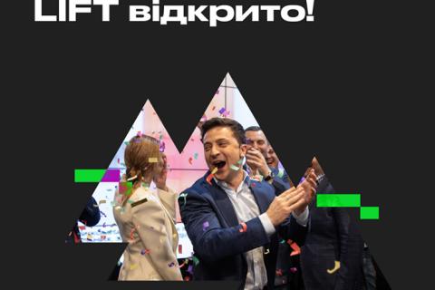 """Команда Зеленского запустила социальный проект """"Лифт"""""""
